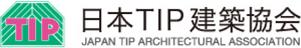 TIP 日本TIP建築協会