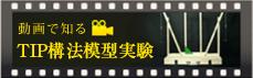 動画で知るTIP構法Movie