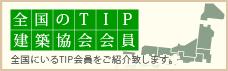 全国のTIP会員